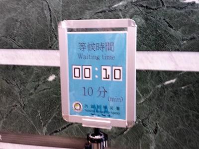 台湾の入国審査の待ち時間
