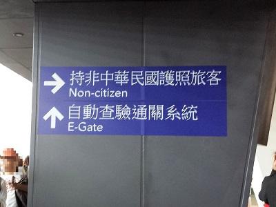 台湾の入国審査への案内