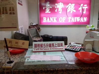 桃園空港の手荷物受取場には台湾銀行の両替所