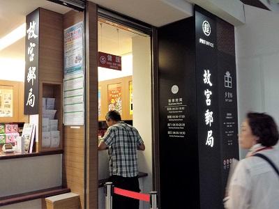 台北で土曜日の両替