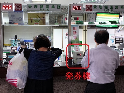 台北駅の郵便局の発券機