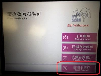 台湾でクレジットカードは信用カード