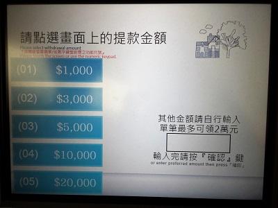 台湾クレジットカードキャッシング方法
