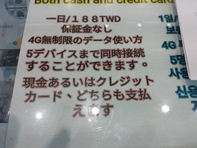台湾 Wi-Fiのレンタルは桃園空港で当日