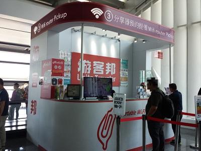 台湾 Wi-Fiレンタルは桃園空港が格安