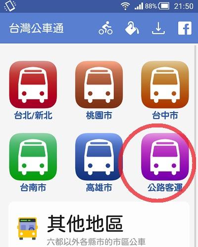 桃園国際空港から台北までバスの時刻表