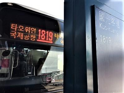 桃園国際空港から台北までバスの行き方