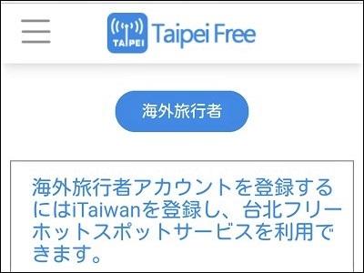 Taipei Free(台北フリー)に登録できない