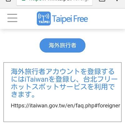 台北フリー登録できない