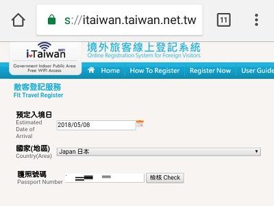 itaiwan事前登録の方法1