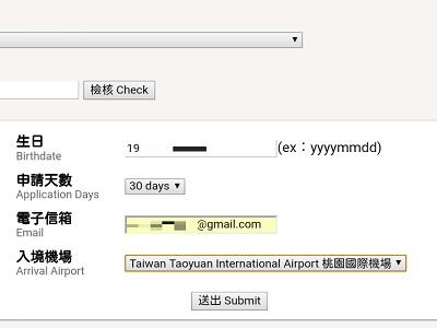 itaiwan事前登録の方法2