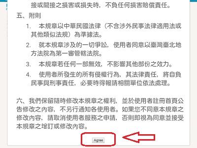 itaiwan事前登録の方法4