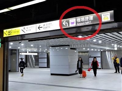台鉄・高鐵(新幹線)から桃園空港MRT