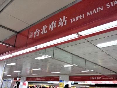 台北MRTから桃園MRTまでの行き方