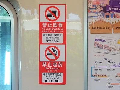 桃園空港MRTの電車内は飲食禁止で禁煙