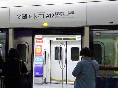 桃園空港第1ターミナル駅の台北方面のりば