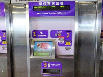 桃園空港MRTの乗車券の自動販売機