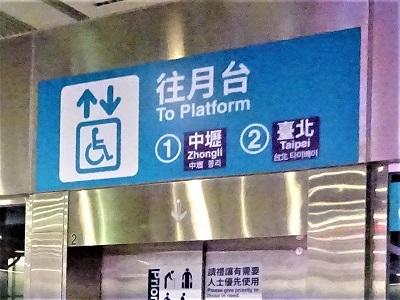 桃園空港MRTの台北行きのホームへ