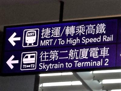 桃園空港MRTへの行き方