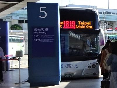 台北行き1819バスの乗り場