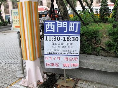 台北駅の西門町行きシャトルバス乗り場