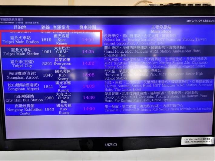桃園空港出発のバス時刻表