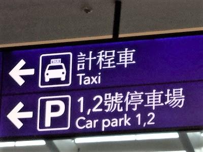 桃園国際空港タクシー乗り場の場所