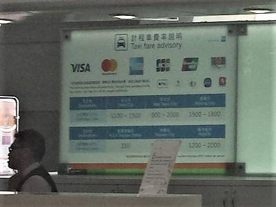桃園国際空港からのタクシーはクレジットカード使える?