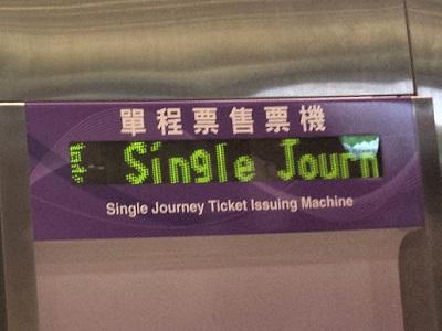 桃園MRT切符の買い方