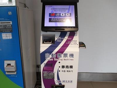 国光客運のバスの自動券売機