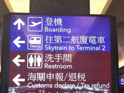 桃園空港でターミナルを間違えたら