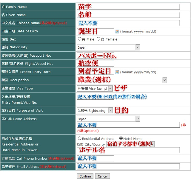 台湾入国カード記入例オンライン申請