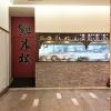 台北の小籠包食べ放題 點水樓のメニュー