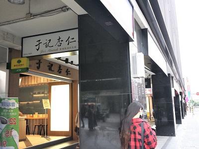 于記杏仁豆腐 衡陽店の場所