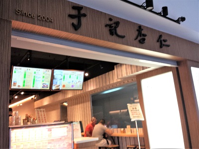 台北の杏仁豆腐専門店の于記杏仁豆腐 衡陽店の場所