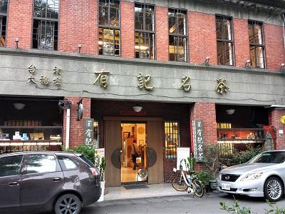 有記名茶で台湾茶のお土産