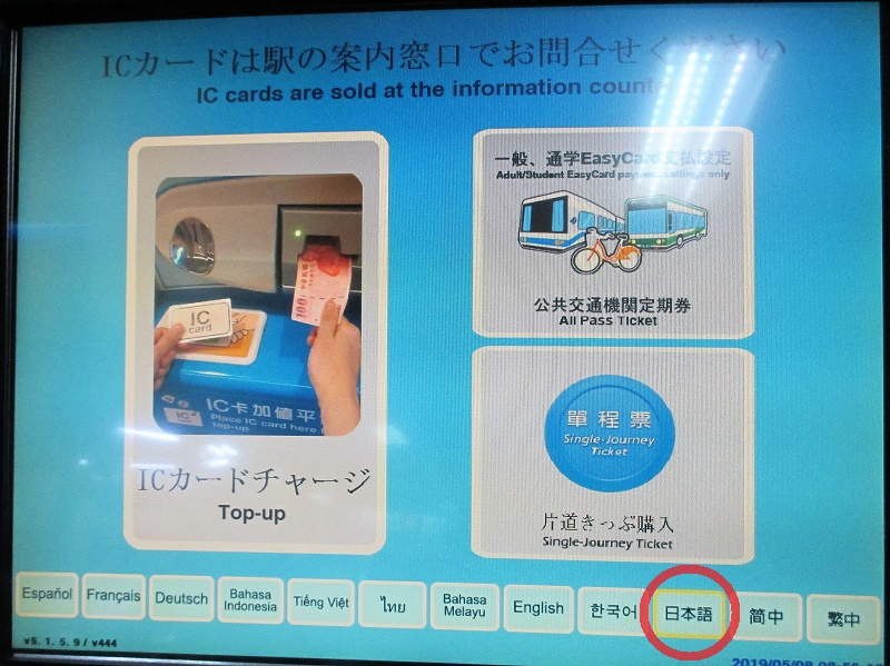 台北MRTは日本語対応