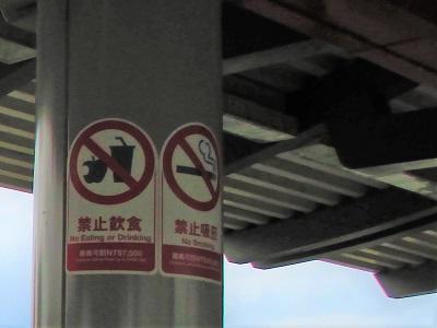 台北MRTは飲食禁止