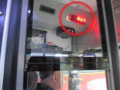台湾のバス料金を支払うタイミングはいつ?