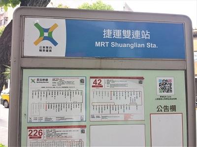 台北のバスの乗り方と料金