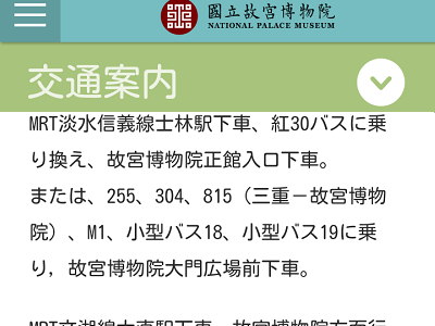 台北バスの路線図
