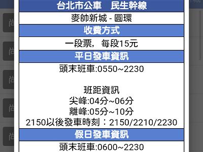 台北バス時刻表の調べ方