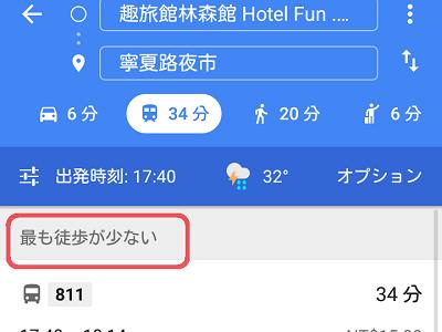 台北バスのの路線図の調べ方