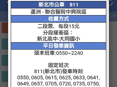 台北バスの時刻表の調べ方