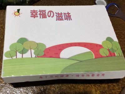 黄記魯肉飯のお弁当と付け合わせ