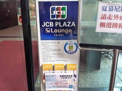 JCBプラザラウンジ台北