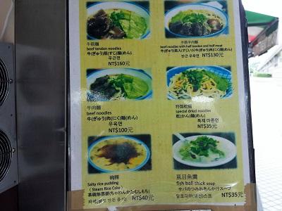 小南鄭記台南碗粿のメニュー