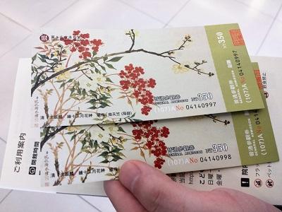 台湾故宮博物院のチケットの買い方
