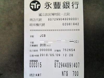 台湾故宮博物院のチケットはクレジットカードOK