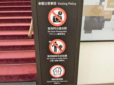 故宮博物院での禁止事項